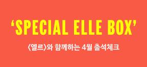 <엘르>와 함께하는 출석체크 4월 Start!